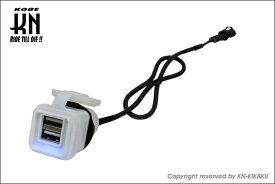 KN企画 KOSO USBチャージャー(ダブルタイプ) KS-USB-01