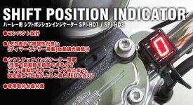 PROTEC ハーレー用 シフトポジションインジケーター SPI-HD1