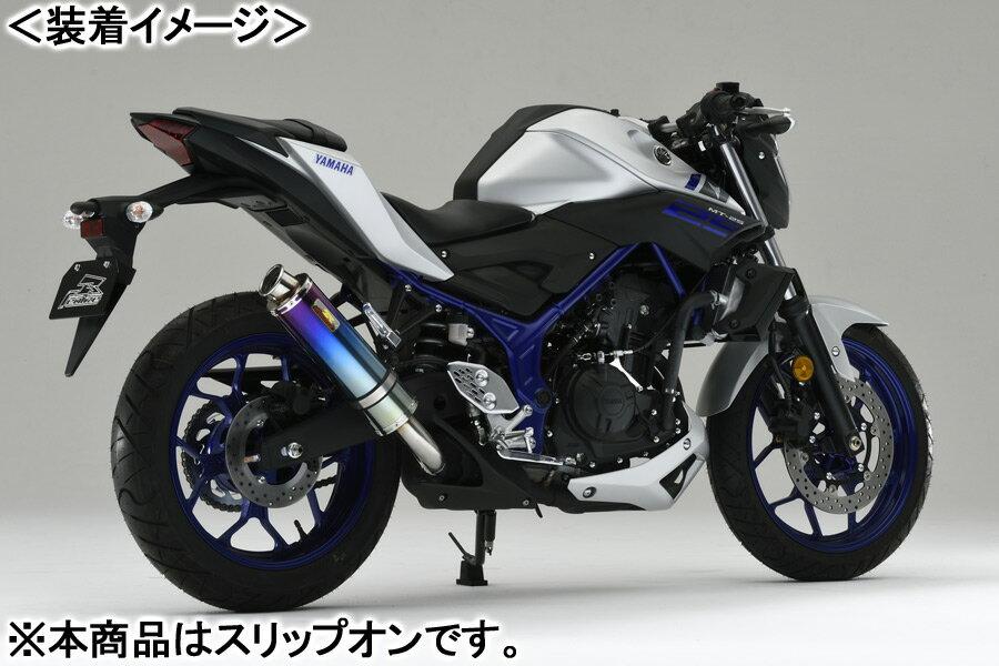 REALIZE Aria Ti TypeC(チタン) マフラー/MT-25・MT-03 512-SO-001-01