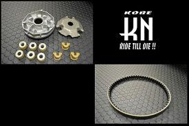 【あす楽対応】KN企画 CVT補修プーリーベルトキット/アドレスV125 CVT-V125