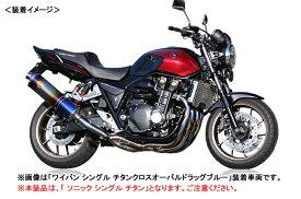 r's gear CB1300SF [EBL-SC54] (14-17年) ソニック シングル チタン SH17-01TI