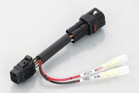 【あす楽対応】KITACO Ninja ZX-25R/-SE[ZX250E] 電源取り出しハーネス KAWASAKI(タイプ5) 756-9000440