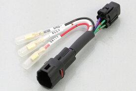 【あす楽対応】KITACO CBR650R・CB650R 電源取り出しハーネス HONDA(タイプ6) 756-9000150
