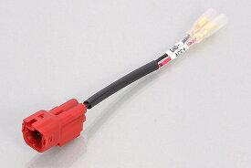 【あす楽対応】KITACO スーパーカブC125 [JA48] 電源取り出しハーネス 756-1310900