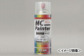 DAYTONA MCペインター(補助塗料キャンディー)/キャンディー上塗りシェンナー 68671