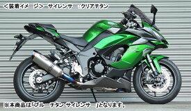 BEET NASSERT Evolution Type-II T2 フルエキゾーストマフラー(ブルーチタン)/Ninja1000SX 0223-KF8-BL