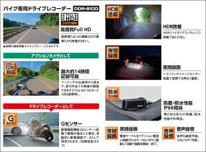 バイク専用ドライブレコーダーDDR-S100