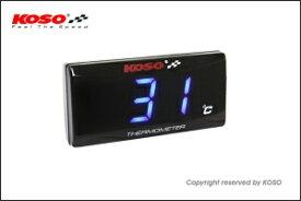 【あす楽対応】KN企画 KOSO スーパースリムスタイルメーター温度計ブルー表示 KS-M-TB