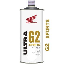 在庫あり 当日発送 Honda(ホンダ)1L ウルトラ G2 スポーツ ULTRA G2 SPORTS 10W-40 部分合成油 4サイクル用 1L(6本まで同梱可能) 08233-99961 ウルトラg2 ホンダ g2