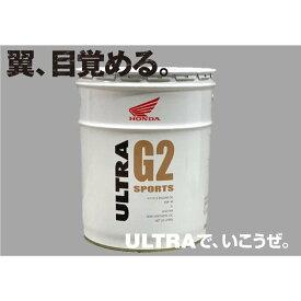 20Lペール缶 HONDA 二輪車用 ホンダ ウルトラ G2 スポーツ ULTRA G2 SPORTS 10W-40 20L バイクオイル 部分合成油 4サイクルエンジン 08233-99967