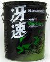 在庫有り 当日発送 20L ペール缶 Kawasaki エンジンオイル カワサキエルフ・Vent Vert(ヴァン・ヴェール)・冴速 10W-4…