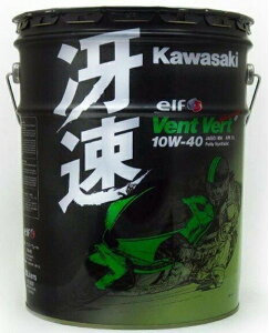 20L ペール缶 Kawasaki エンジンオイル カワサキエルフ・Vent Vert(ヴァン・ヴェール)・冴速 10W-40 4サイクルエンジンオイル