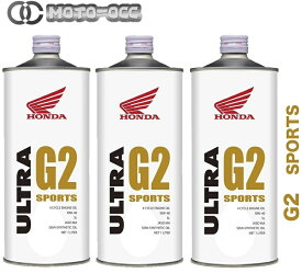 在庫あり 当日発送 Honda(ホンダ) 1L 3本セット 2輪用エンジンオイル ウルトラ G2 スポーツ ULTRA G2 SPORTS 10W-40 部分合成油 4サイクル用 1L 08233-99961