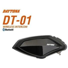 在庫有り 当日発送 デイトナ Bluetooth インカム DT-01 1ユニット BLUETOOTH INTERCOM インターコム ヘルメット装着 ツーリング DT-O1 98913