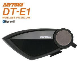 在庫有り 当日発送 デイトナ Daytona バイク用インカム DT-E1 WIRELESS INTERCOM 1UNIT 1個 99113 1個セット