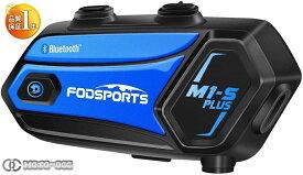 100円OFFクーポン発行中! 在庫有り 当日発送 (1年保証有り) M1-S Plus FODSPORTS バイク インカム 6riders Bluetooth4.2 インカムバイク fodsports バイク インカム m1-s plus