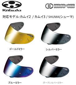 在庫有り 当日発送 OGK KABUTO オージーケーカブト KAMUI-II [カムイ・2] / KAMUI-II [カムイ・3] / SHUMA (シューマ) CF-1W シールド (ゴールドミラー / シルバーミラー / ブルーミラー / ダークシルバーミラー)