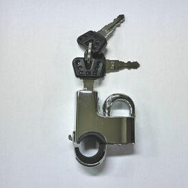 CGC (シージーシー) 千代田 バイク用 ヘルメットロック メッキ 汎用 22-25φ CGC-21114