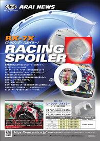 ARAI アライ オプション RX-7X RACING SPOILER レーシングスポイラー ライトスモーク 105120
