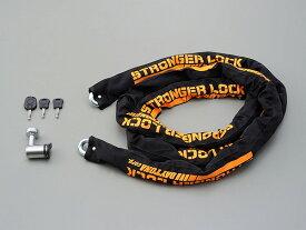 DAYTONA (デイトナ) バイク用 盗難防止ロック STRONGER (ストロンガー)チェーンロック 95400