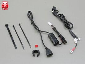 DAYTONA (デイトナ) バイク用 モーターサイクル用配線コードセット 2.1Aバイク専用電源 USB1ポート 93039