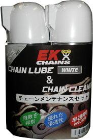 EKチェーン(江沼チェーン) チェーンルブ 半透明ホワイト + チェーンクリーナーセット