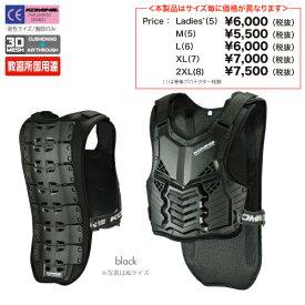 コミネ (Komine) バイク用 プロテクター Protector SK-688 スプリームボディプロテクター ブラック 黒 Lサイズ 04-688/BK/L