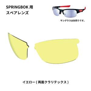 SWANS (スワンズ) サングラス スペアレンズ L-SPB-0411 Y (イエロー) SPRINGBOK (スプリングボック) シリーズ用スペアレンズ 3326000621005