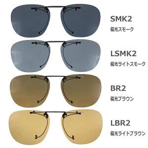 SWANS (スワンズ) クリップオン 眼鏡 SCP-5 LSMK2 偏光ライトスモーク2 はね上げ式クリップオン 3220015000712