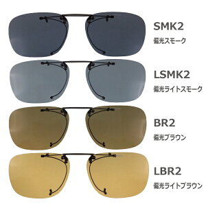 SWANS (スワンズ) クリップオン 眼鏡 SCP-4 LSMK2 偏光ライトスモーク2 はね上げ式クリップオン 3220014000712