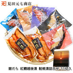 父の日 ギフト[キャッシュレス 5%還元]【ギフト】銀だら・紅鱒越後漬 鮭焼漬 詰合せ お取り寄せグルメ 海鮮【売れ筋】プレゼント