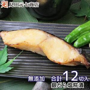 銀だら新潟こしひかり塩糀漬け4入×3パック 「ギンダラ」「銀鱈」「焼魚「漬け魚」「漬魚」