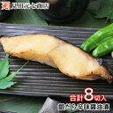 銀だら辛味醤油漬4入×2パック ギンダラ 銀鱈 ぎんだら 水産加工品 漬け魚