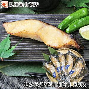 【ギフト】銀だら越後漬 味噌漬け 詰合せ 5切入 お取り寄せグルメ 海鮮