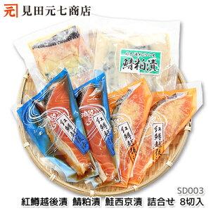 ギフト【贈り物】紅鱒越後漬・鯖粕漬・鮭西京漬 詰合せ プレゼント お取り寄せグルメ 海鮮