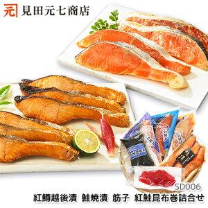 ギフト 【 紅鱒越後漬・鮭焼漬・筋子・紅鮭昆布巻詰合せ 】 お取り寄せグルメ 海鮮 敬老の日
