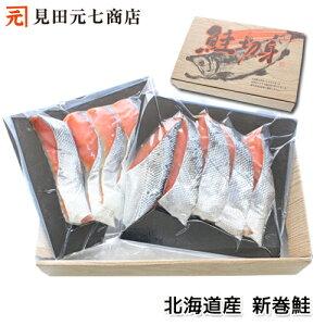 [キャッシュレス 5%還元] 包丁いらずの北海道産 新巻鮭 切身【送料無料】さけ しゃけ サケ あらまき 国産 天然 贈り物