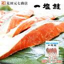 [キャッシュレス 5%還元]【送料無料】無添加・国産 一塩鮭15切入   【鮭】【サーモン】【無添加】