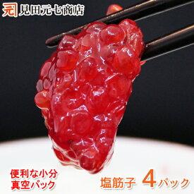 塩筋子 4パック(合計300g) 小分けパック 真空パック 食べきりサイズ 少人数家族向け