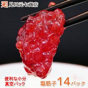 塩筋子 14パック(合計1050g) 小分けパック 真空パック 食べきりサイズ 少人数家族向け