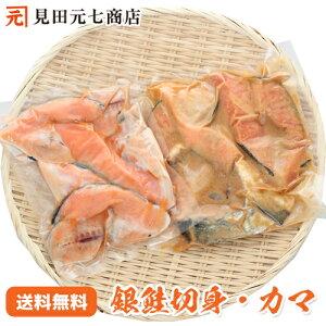 【送料無料】銀鮭(切り身・カマ) 1kg(500g×2)(塩味・味噌味)