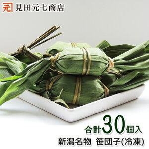 [キャッシュレス 5%還元]新潟名物 笹団子 30個  新潟銘菓/新潟お取り寄せランキング1位