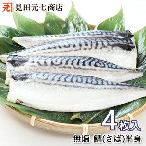 無塩 天然 鯖(さば)フィレ4枚入(ノルウェー産)