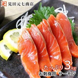 お刺身用 生食 サーモン 3kg(1本入真空) バックロイン お刺身サーモン