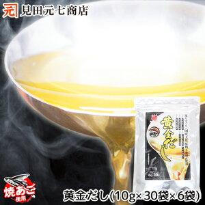 送料無料 黄金だしパック(10g×30袋×6袋) 味つくり100年かね七 お取り寄せ グルメ 出汁 ダシ お中元 プレゼント ギフト