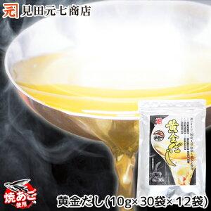 送料無料 黄金だしパック(10g×30袋×12袋) 味つくり100年かね七 お取り寄せ グルメ 出汁 ダシ お中元 ギフト プレゼント