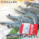 ギフト【送料無料】世界最高グレードの海老!天使の海老1kg(30尾〜40尾入)お刺身OK!エビフライやエビチリ和洋中幅広く使用できます。