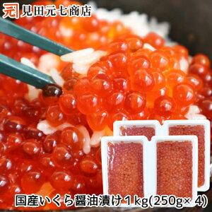 国産いくら醤油漬け 1kg(250g×4)【送料無料】 ギフト可/海鮮/グルメ/イクラ/贈り物