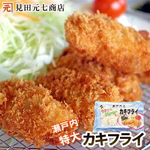 広島県産 瀬戸内 大粒 カキフライ(40g×6個)