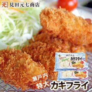 広島県産 瀬戸内 大粒 カキフライ 2袋(1袋40g×6個)サクッとジューシー